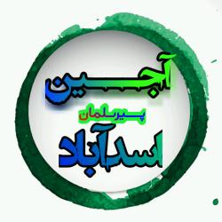 کانال آجین/اسدآبادپیرسلمان