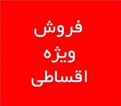 کانال فروش اقساطی کالا