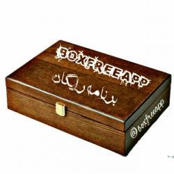 کانال Boxfreeapp   برنامه رایگان