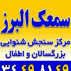 کانال سمعک البرز