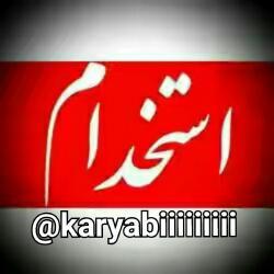 کانال مشاغل کاردان و کارافرین ابهرخرمدره و حومه