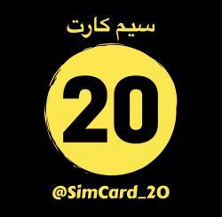 کانال سیم کارت 20