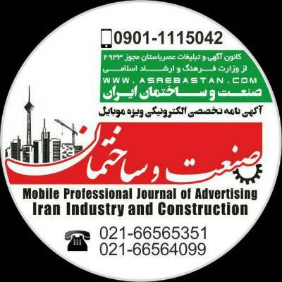 کانال صنعت و ساختمان ایران