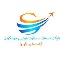 کانال آژانس مسافرتی