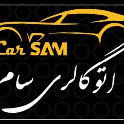 کانال فروش اقساطی خودرو