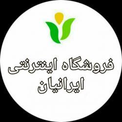 کانال فروشگاه ایرانیان