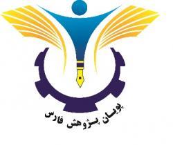 کانال پویان پژوهش فارس