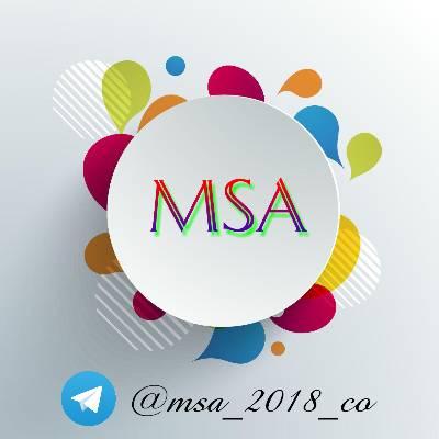 کانال MSA