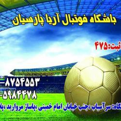 کانال باشگاه فوتبال پارسیا