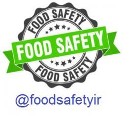 کانال ایمنی غذایی