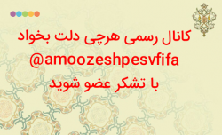 کانال harchiz delet bekhad