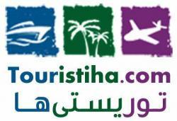 کانال مجله گردشگری توریستی