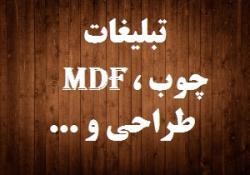 کانال تبليغات كابينت سازان اصفهان