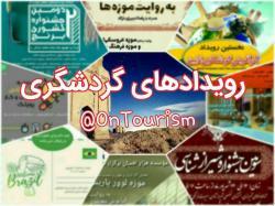 کانال رویدادهای گردشگری سراسر ایران
