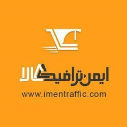 کانال فروشگاه انلاین ایمن ترافیک کالا