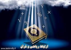 کانال Math and Quran