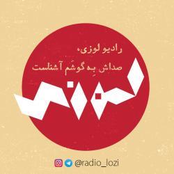 کانال رادیو لوزی / radio_lozi