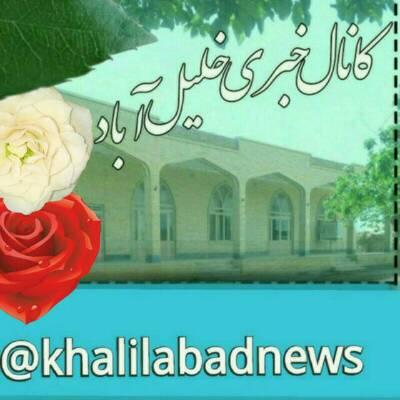 کانال خبری خلیل آباد