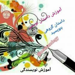 کانال 🔥آموزش نویسندگی و داستان نویسی