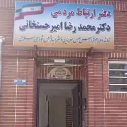 کانال دفتر ارتباط مردمی شهرستان فردوس