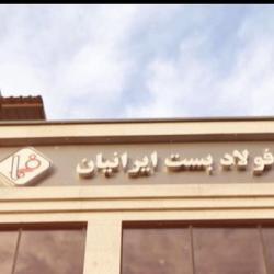 کانال شرکت فولادبست ایرانیان