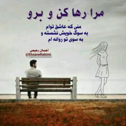 کانال اشعار احسان رحیمی