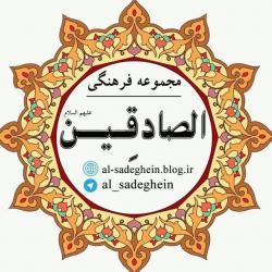 کانال مجموعه فرهنگی{الصادقین}علیهم السلام