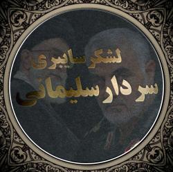 کانال مبارزان لشکرسایبری سردارقاسم سلیمانی