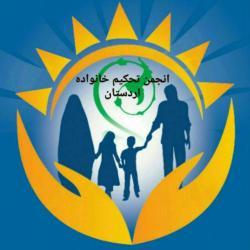 کانال انجمن تحکیم خانواده