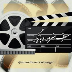 کانال Moaref bazigar & honarvar