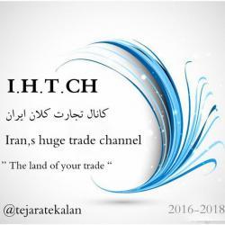 کانال تجارت کلان ایران