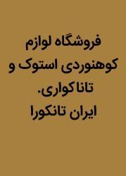 کانال ایران_تاناکورا