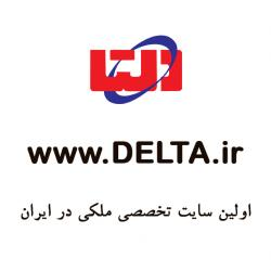 کانال دلتا تهران منطقه 1