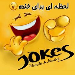 کانال لحظه ای برای خنده