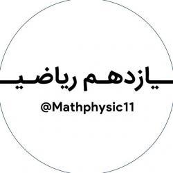 کانال یازدهم+دوزادهم ریاضی