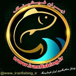 کانال ماهیگیری ایران فیشینگ