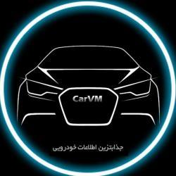 کانال CarVM
