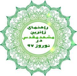 کانال راهنمای نوروزی مشهد