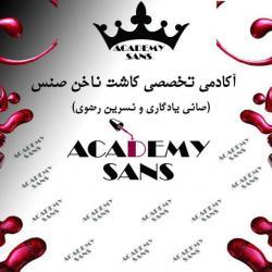 کانال آکادمی آموزشی کاشت ناخن صنس