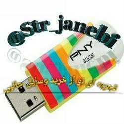 کانال Str_janebi