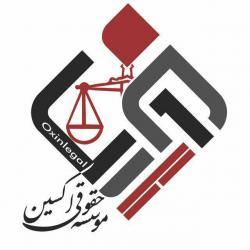 کانال موسسه حقوقی اکسین
