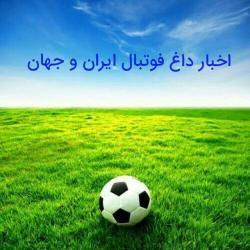 کانال اخبار داغ فوتبال ایران و جهان