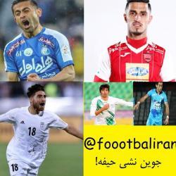 کانال فوتبال ایران