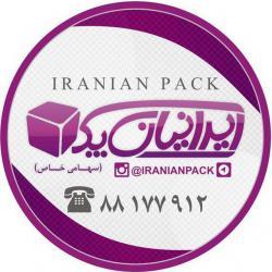 کانال فست فود ، ایرانیان پک
