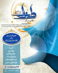 کانال حجاب سرای طهورا