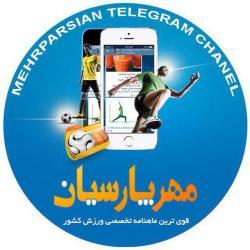 کانال ماهنامه ورزشی مهرپارسیان