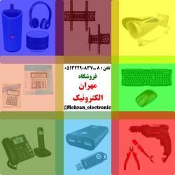 کانال فروشگاه مهران الکترونیک (معرفی محصولات)