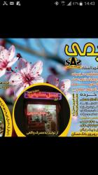 کانال شهدالشفاء عسل سلیمی