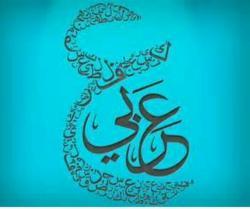 کانال گنجینه ی علوم قرآنی