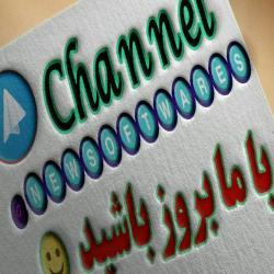 کانال New Software